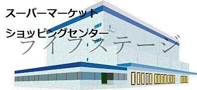イオンモール浜松市野店まで1200m