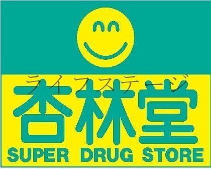 杏林堂浜松城北店まで880m