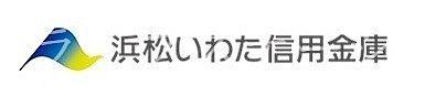 浜松磐田信用金庫天竜川支店まで740m
