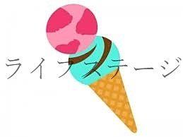 寒い(*_*;でもアイスは食べたい!!