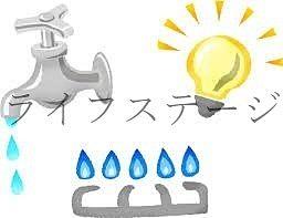電気・水道・ガスの手続きを忘れずに!