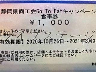 Go Toキャンペーンの利用はどこまでOK!?