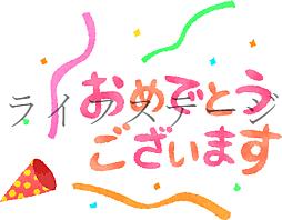 ☆おめでとうございます☆